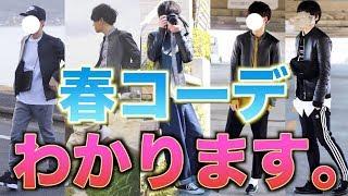 【春コーデ】WEARトップユーザーの春コーデを徹底解説!!『ライダース』ってどんなパンツが合うの!? thumbnail