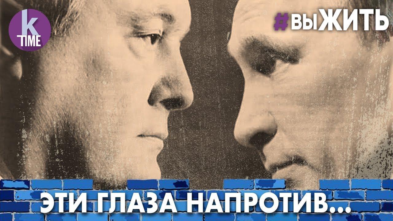 Порошенко или Путин? Кого выберет Украина - #71 ВыЖИТЬ