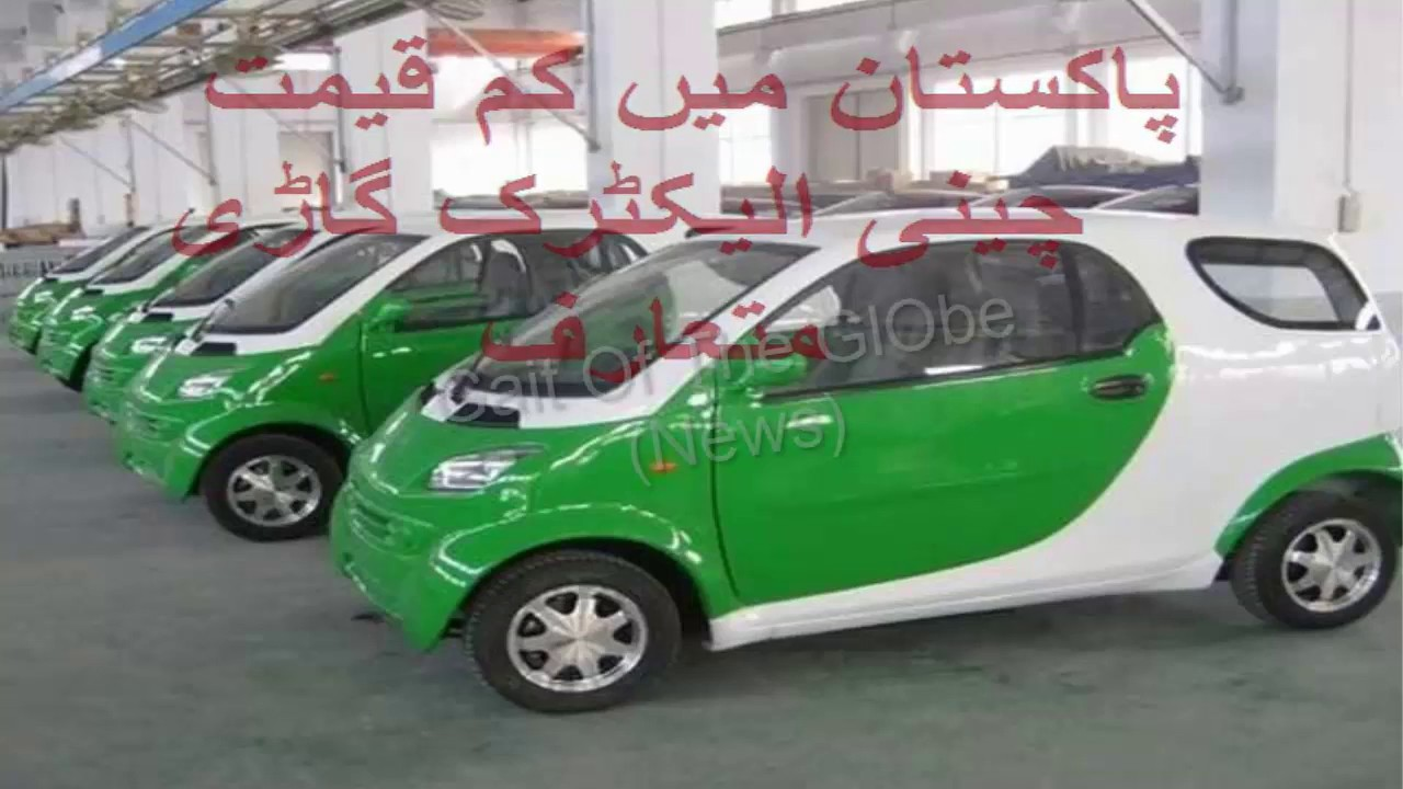China Electric Car Now In Stan For Affordable Prices You