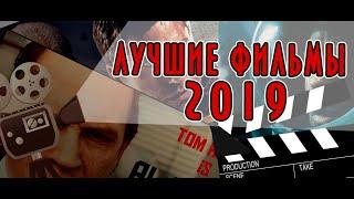 Самые ожидаемые фильмы 2019; Лучшие фильмы 2019; Однажды в Голливуде ; Фонзо ; Закатать в асфальт;