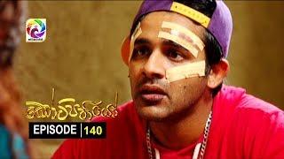 Kotipathiyo Episode 140 කෝටිපතියෝ  | සතියේ දිනවල රාත්රී  9.00 ට . . . Thumbnail