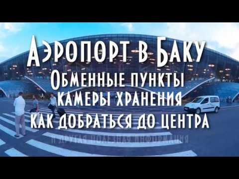 Аэропорт Баку. Как добраться до центра, обмен валюты  и другая полезная информация.