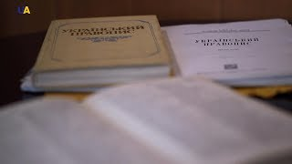 Реформа украинского правописания | Украинские реформы