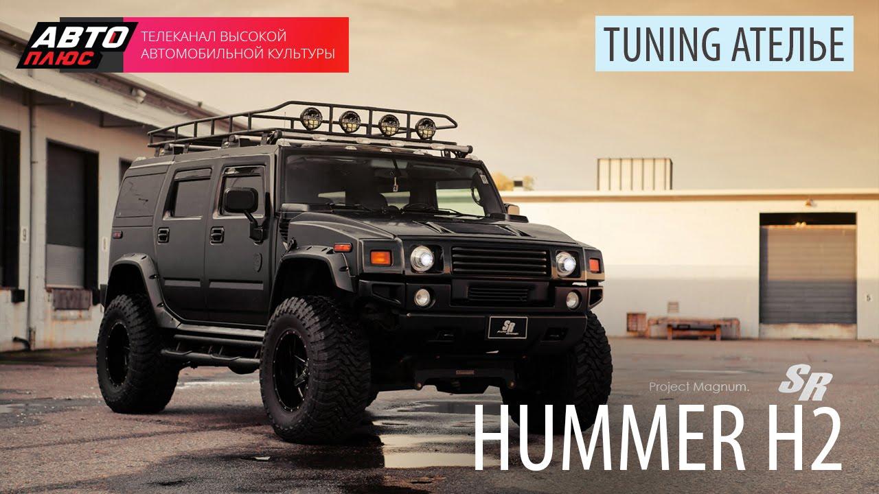 hummer h2 тюнинг фото