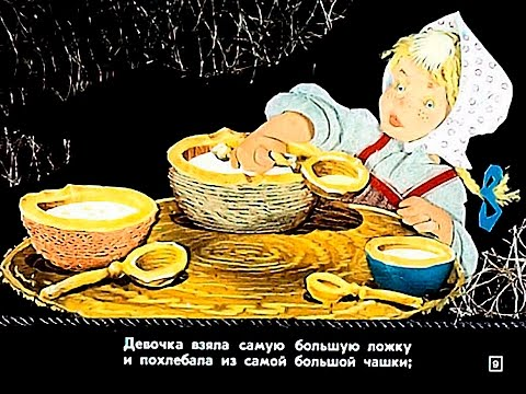 Три медведя. Русская народная сказка. Диафильм