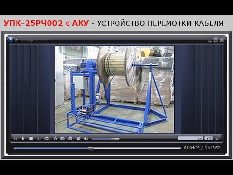 видео: Станок для перемотки кабеля УПК 25РЧ002 с АКУ