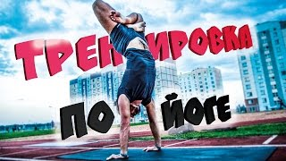 Тренировка по йоге (йога для продвинутых) 💎 Вечерний комплекс асан 📺 Йога онлайн ⭐ SLAVYOGA