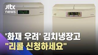 '화재 우려' 김치냉장…