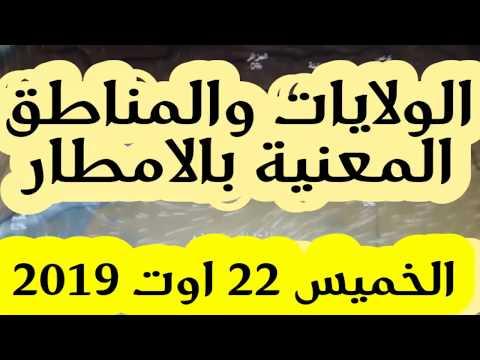 الولايات والمناطق الجزائرية المعنية   بالامطار الغزيرة ليوم  الخميس  22 اوت 2019