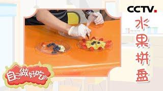 [智慧树]果果美食屋:水果派对之水果拼盘|CCTV少儿