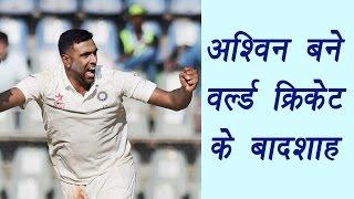 Ravichandran Ashwin wins  ICC and Test Cricketer of the Year Awards | वनइंडिया हिंदी