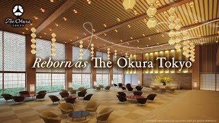 「The Okura Tokyo」 2019年9月開業