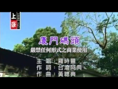 羅時豐-廈門碼頭(官方KTV版)