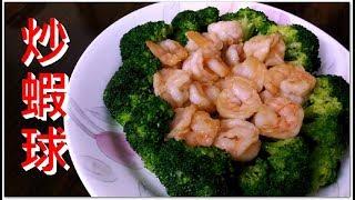 炒蝦球 蝦肉爽脆好好食啊 簡單易做 (想看我更多影片記得訂閱)