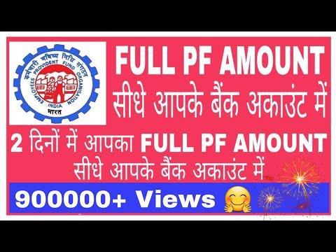 Full PF Withdrawal Process Online || EPF Ka Paisa Sidhe Apke Account Me || Apply PF Online In Hindi