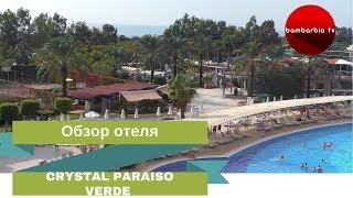 CRYSTAL PARAISO VERDE RESORT SPA 5 ТУРЦИЯ Белек обзор отеля
