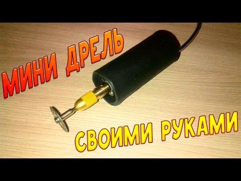 видео: Мини дрель своими руками / mini drill with your hands