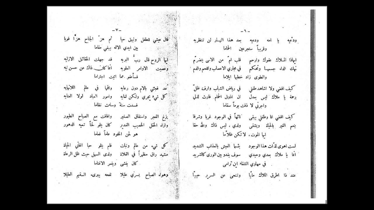 قصيدة اليتيم