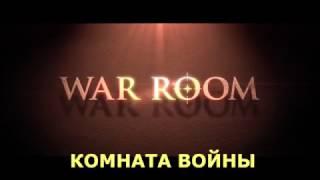 Военная комната Командный Пункт   Комната Войны  – Новый Христианский Фильм – 2016 + ссилка)