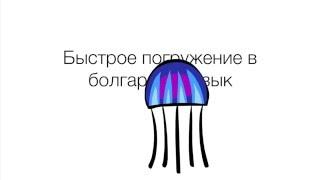 Быстрое погружение в болгарский язык. Урок 10.