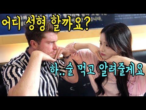 유명한 인스타 셀럽분과 강남 맛집에서 취중토크!
