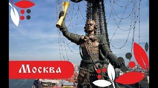 Смотреть видео Москва. 5 мест Петра Первого онлайн