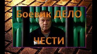 Боевик ДЕЛО ЧЕСТИ