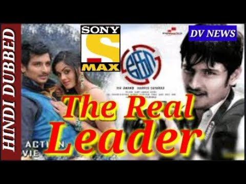 The Real Leader (Ko) South Hindi Dubbed Movie Release Related News