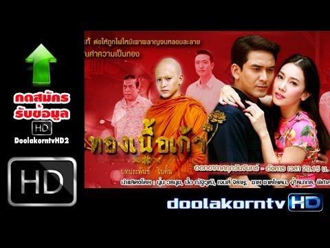 ทองเนื้อเก้า ตอนที่ 8 1/9 Thong Nuea Kao Ep8 4Nov2013 HD