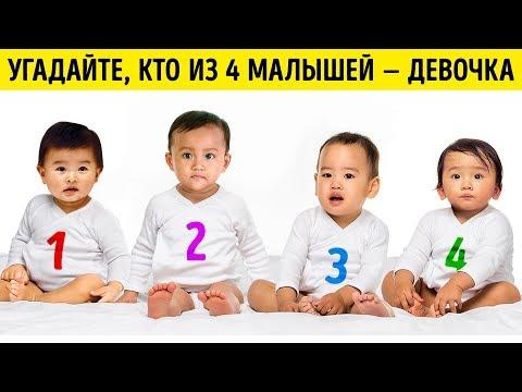 Психологический Тест: Кто из 4 Малышей — Девочка?