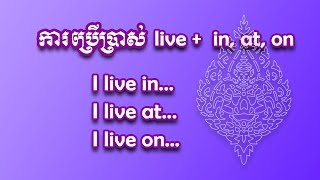 Using Verb LIVE with preposition in at on, speak Khmer