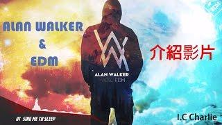 Alan Walker【DJ介紹#1】|改變世界EDM電子音樂介紹