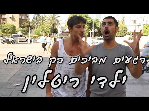 רגעים מביכים רק בישראל - ילדי ריטלין
