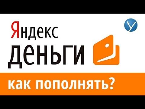 Как вывести деньги с Payeer на Яндекс деньги, как пополнить Яндекс денег через Payeer