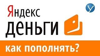 Как вывести деньги с Payeer на Яндекс деньги, как пополнить Яндекс денег через Payeer(Подпишись на канал https://www.youtube.com/MrEssoker| Ссылка для регистрации Payeer http://payeer.com/?partner=168329 Мой скайп для связи..., 2015-06-25T10:47:46.000Z)