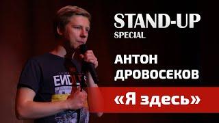 Антон Дровосеков Я здесь Сольный стендап концерт в формате одной истории 2020 18