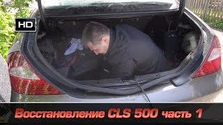 Воcстановление CLS 500, часть 1