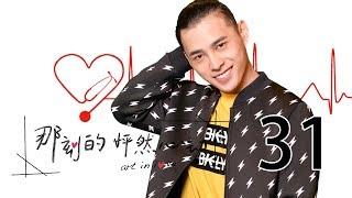 【English Sub】那刻的怦然心动 31丨Art In Love 31(主演:阚清子,胡宇威,洪尧,刘品言)【未删减版】 thumbnail