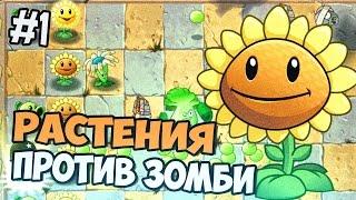 видео Прохождение Plants vs. Zombies: Garden Warfare