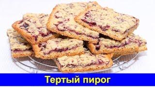 Тертый пирог - Простой рецепт - Быстро и вкусно - Про Вкусняшки