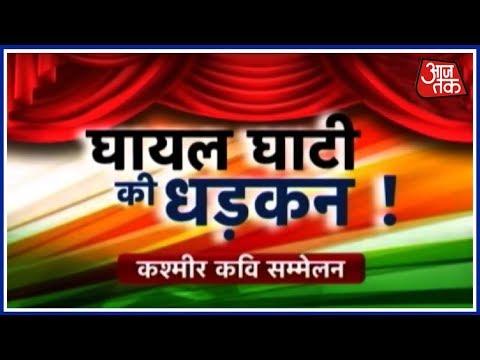 Kashmir कवि सम्मेलन: घायल घाटी की धड़कन !