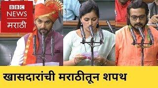 Lok Sabha  Maharashtra MPs Took Oath In Marathi  महाराष्ट्राच्या खासदारांनी घेतली मराठीतून शपथ