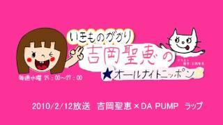 吉岡聖恵のANN 2010/2/12放送分より。