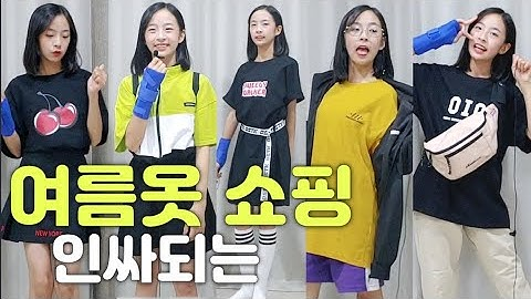 중학생 여름옷 쇼핑! 인싸 패션(키르시,OiOi,FCMM) 어떤옷이 젤 잘어울리나요?