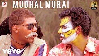 Avan Ivan - Mudhal Murai Tamil Lyric Video | Yuvanshankar Raja