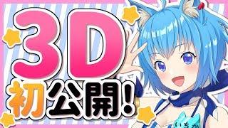 【3D初公開!!】宗谷いちか、皆様のおかげでついに3D化!!【宗谷いちか / あにまーれ】 thumbnail