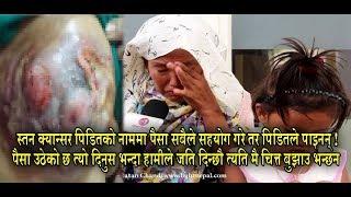 दुर्गामायाको उपचारमा ५० लाख रुपैया किन उठाइयो ?  Durga maya Thakuri