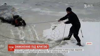 Водолази закінчили пошуки чоловіка, який йшов по кризі та впав у воду