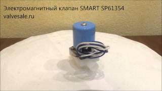 Электромагнитный клапан SMART SP61354(Клапан электромагнитный SMART SP613544 DN 8 Пластиковый мини электроклапан SP61354 DN 8, нормально-закрытый Выполнен..., 2015-06-24T07:57:34.000Z)