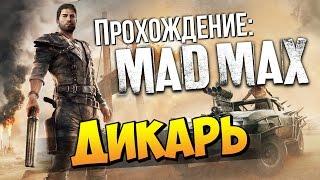 Mad Max (Безумный Макс) - Дикарь на дороге! #1